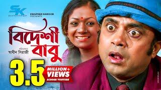 Video Bideshi Babu | বিদেশী বাবু | Akhomo Hasan | Liza | Bangla Comedy Natok 2018 download MP3, 3GP, MP4, WEBM, AVI, FLV November 2018