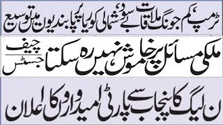 Chief Justice Still Active For Country Issue | Pakistan News | News Headlines in Urdu | Live News pk