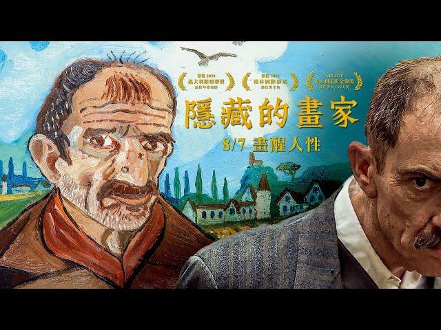 《隱藏的畫家》中文版正式預告|8/7 畫醒人性