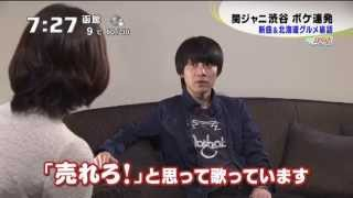 2013年4月19日 HTB イチオシ!モーニング すばるくんのインタビューの模...