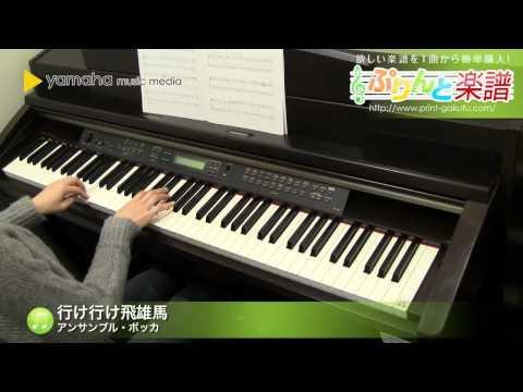 楽譜: 行け行け飛雄馬 / アンサ...