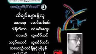 Htoo Eain Thin - Tha Chin Myar Nae Lu -- Karaoke