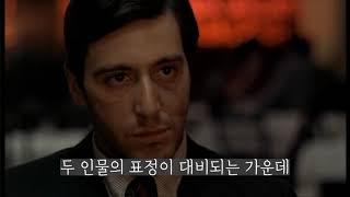 사운드디자인 - 대부(1972) 이탈리안 레스토랑