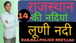#14.राजस्थान की नदियों कीBEST TRICK{लूणी नदी  तंत्र}FOR RAS,RAJ. POLICE,REET,LDC