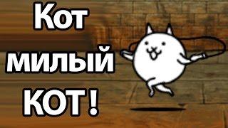Кот милый КОТ ! ( Battle Cats )