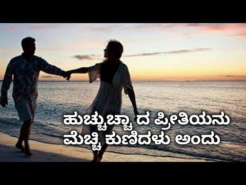 Kannada Sad Songs | Hucchu Hucchaada Preethiyanu | Gooli | Kannada WhatsApp Status Videos |