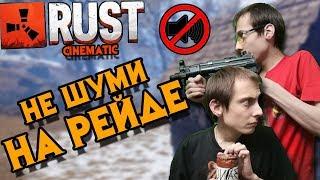 """RUST-FILM главное """"НЕ ШУМЕТЬ НА РЕЙДЕ"""""""