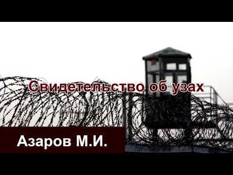 Свидетельство об узах - Азаров М.И. МСЦ ЕХБ.