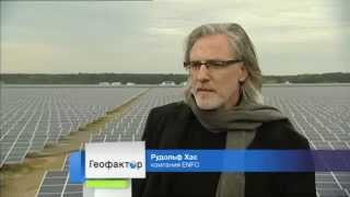 видео альтернативные источники энергии в германии