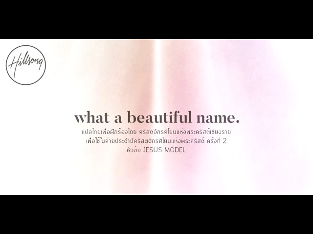 what a beautiful name Hillsong (ver.TH)
