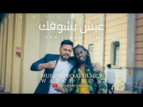 تامر حسني - عيش بشوقك - ڤيديو كليب ٢٠١٨ Tamer Hosny - Eish beshoak - Music Video