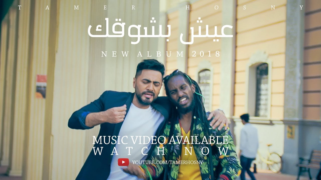تامر حسني - عيش بشوقك - ڤيديو كليب ٢٠١٨ / Tamer Hosny - 3eesh Besho2ak - Music Video