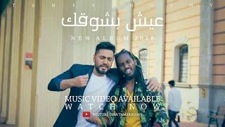 Download تامر حسني - عيش بشوقك - ڤيديو كليب ٢٠١٨ / Tamer Hosny - Eish besho'ak - Music Video Mp3 and Videos