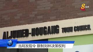 国家发展部向AHTC发出指令 限制刘程强和林瑞莲财政决策权