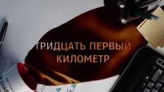 """Трейлер к фильму """"31-й километр"""""""