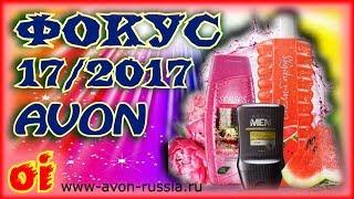 Каталог эйвон 17 2017 Фокус Листать и смотреть каталог avon онлайн