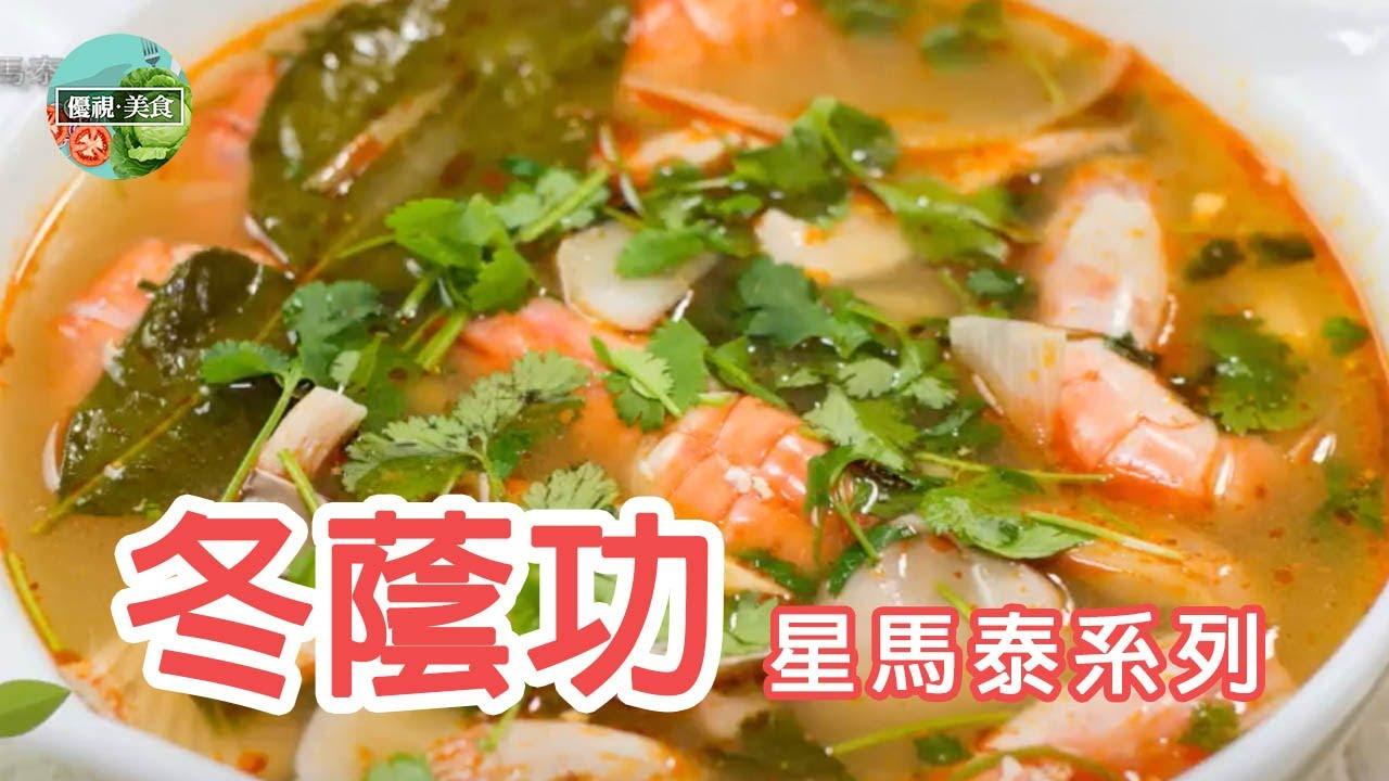 U廚房—冬蔭功 泰式酸棘湯 - YouTube