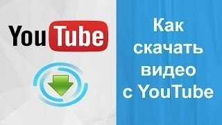 Как скачивать видео с Youtube без плагинов и программ!