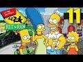 The Simpsons Hit and Run - Part 11 - Marge's Hidden ATV Adventure! (Walkthrough)