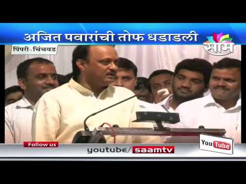 I can remove you anytime :Ajit Pawar to NCP partymen
