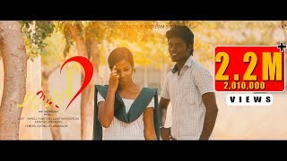 '1st Love' - Tamil Shortfilm | Musical Love Story || Manoj | Nivetha | Kasiban 2018
