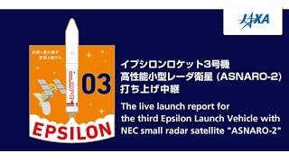 イプシロンロケット3号機 高性能小型レーダ衛星(ASNARO-2) 打ち上げ中継 thumbnail