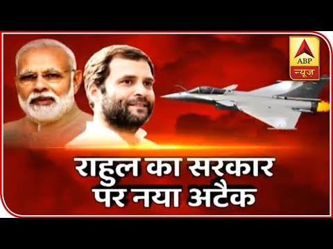 Rafale Deal: Know The Allegations Raised On PM Modi By Rahul Gandhi | ABP News