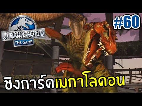 สู้ Pvp ไดโนเสาร์ ลุ้นการ์ดฉลามเมกาโลดอน - Jurassic World เกมมือถือ 60 | DMJ DevilMeiji