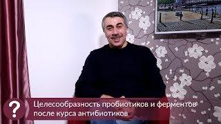 Целесообразность пробиотиков и ферментов после курса антибиотиков - Доктор Комаровский