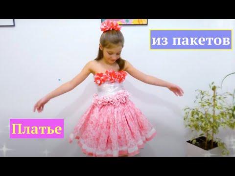 Как сделать платье из мусорных пакетов своими руками
