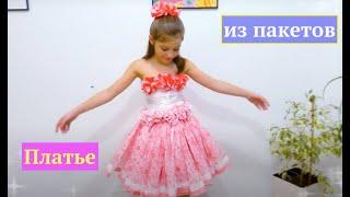 ПЛАТЬЕ ИЗ МУСОРНЫХ ПАКЕТОВ. Как сделать платье из подручных  материалов своими руками.
