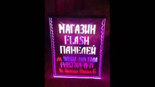 flash панель. маркерная доска. светящаяся. www.neon-doska.ru(lash панель модель DX-57 Другие названия: мерцающая вывеска, Флэш панели www.neon-doska.ru led доска, светодиодные реклам..., 2011-12-13T07:13:03.000Z)