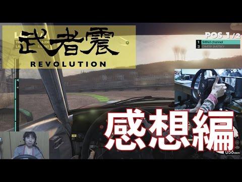 武者震 REVOLUTION T500 RSの試走レビュー! 後編 - YouTube