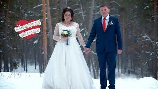 Евгения и Дмитрий // Свадьба 19.01.2019