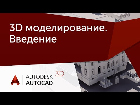 3d моделирование в autocad видео уроки