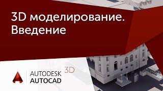 [Урок AutoCAD 3D] Курс по 3D моделированию для начинающих.