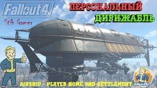 Fallout 4 Персональный Дирижабль Дом-Поселение  Airship - Player Home and Settlement