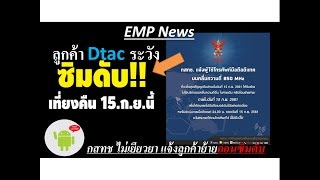 ลูกค้า dtac ระวังซิมดับ !! กสทช.ยันชัดไม่เยียวยา ย้ำให้ลูกค้าย้ายค่ายก่อน 15 กย 2561 นี้ l EMP News