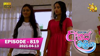 Ahas Maliga | Episode 819 | 2021-04-13 Thumbnail