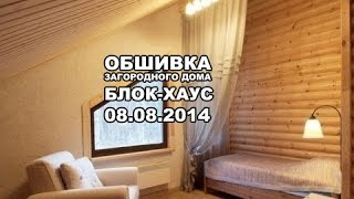 видео Деревянный блок-хаус в современном интерьере*
