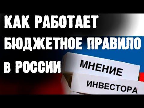 Бюджетное правило в России: что это такое простыми словами