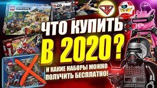 LEGO 2020 Что купить из Лего 2020? Ниндзяго, Марвел, Майнкрафт, Сити наборы