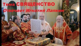 616.  Перед кем кается патриарх