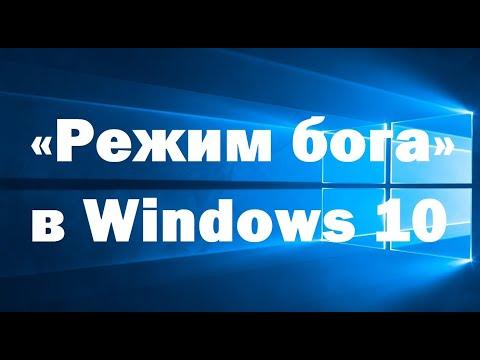 «Режим бога» в Windows – что это такое и как его включить в Windows 10