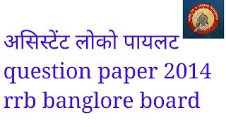 railway rrb 2014  alp/assistant loco pilot question paper/syllabus/exam patterns 2017 Video