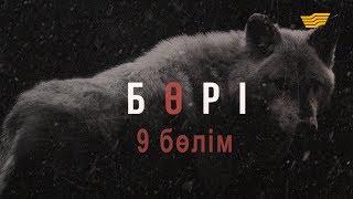 «Бөрі» 9 бөлім \ «Бори» 9 серия