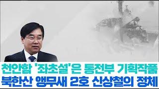 천안함 '좌초설'은 통전부 기획작품. 북한산 앵무새 2…
