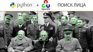 Python 3.5 + OpenCV: Распознавание лиц (face detection)