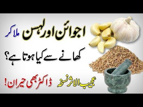 Ajwain Aur Lahsun Mila Kr Khane Ke Fayde || Garlic And Carom Seeds Benefits || In Urdu / Hindi