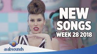 New Arabic songs of Week 28 2018 | 28 اغاني عربية جديدة في الأسبوع